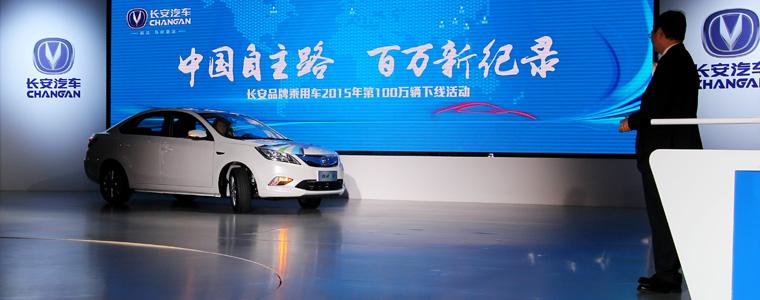 长安工人将第100万辆中国自主品牌乘用车——逸动EV送下生产线