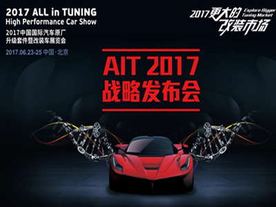 AIT 2017北京雅森改装展战略发布会隆重举行