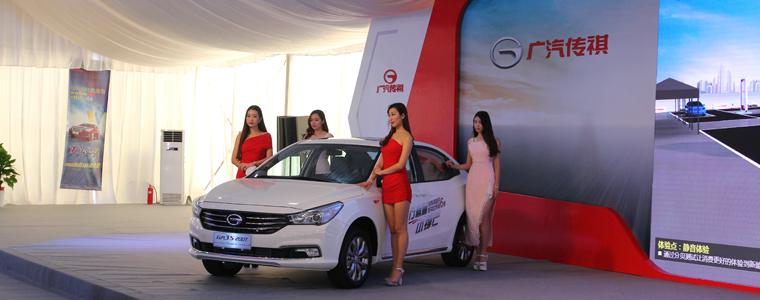 6.98万~8.18万元起售 传祺GA3S全新200T车型在北京区域正式上市