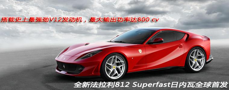 全新法拉利812 Superfast搭载V12发动机 最大功率达800 cv