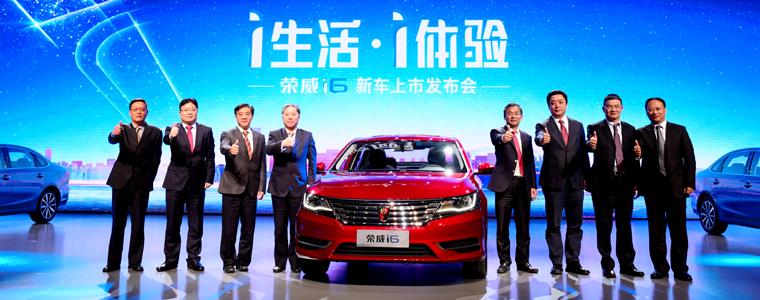 荣威i6 20T正式上市 售价8.98万~14.38万