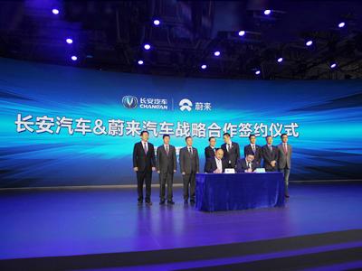 长安联手蔚来  进军智能网联新能源汽车领域