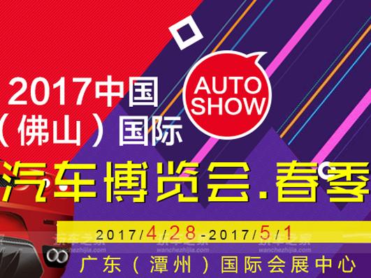 2017中国(佛山)国际汽车博览会将于五一开幕
