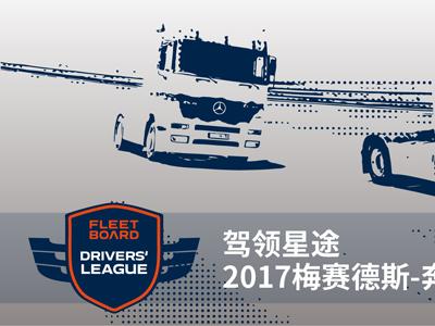 2017梅赛德斯-奔驰卡车FleetBoard®车手联盟赛开启