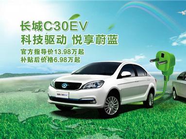 长城C30EV超值上市  售价13.98万元-14.98万元