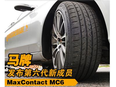 偏执的运动鞋  马牌发布运动线新品MC6