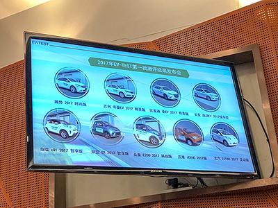 2017年EV-TEST首批成绩:3款车获5星
