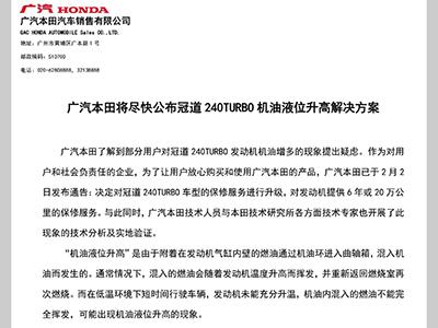 广汽本田:尽快公布机油问题解决方案