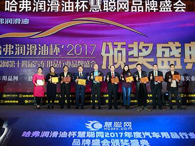 哈弗润滑油杯'慧聪网2017年度汽车用品品牌盛会在京隆重举办