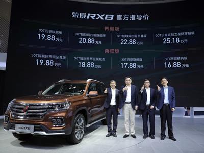 2018北京国际车展:上汽阵容强大实力 四化融合站上创新风口