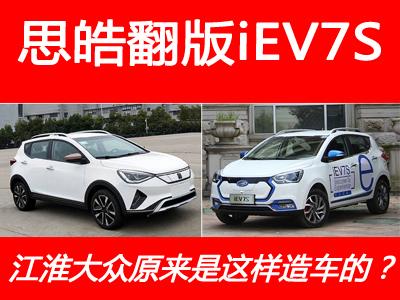 思皓翻版iEV7S 江淮大众原来是这样造车的?