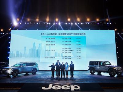 专业级全场合高端SUV全新Jeep大指挥官上市   售价27.98万~ 40.98万