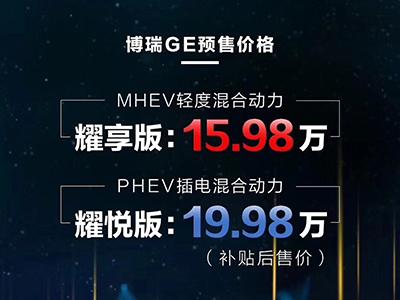 预售15.98万起 博瑞GE将于5月28日上市