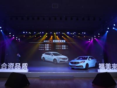 海马福美来F5上市  起步价5.98万  创品质家轿新高度