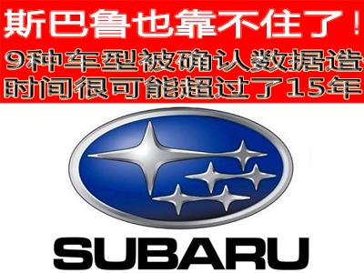 斯巴鲁也靠不住了:9种车型被确认数据造假  造假可能超过15年