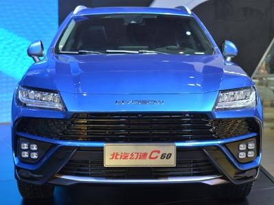 重庆车展:北汽幻速2018-2020年战略车型齐装亮相