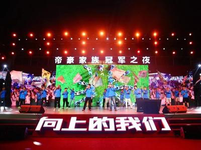 9年热销200万  帝豪家族200万豪友冠军之夜在青岛举行