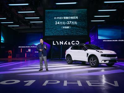 领克01PHEV预售价24万-27万  将于7月27日在线开售