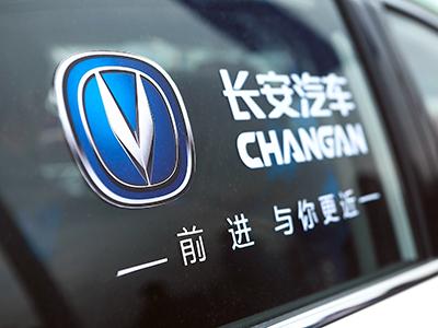 斥资47.9亿 长安汽车增24万电动车产能