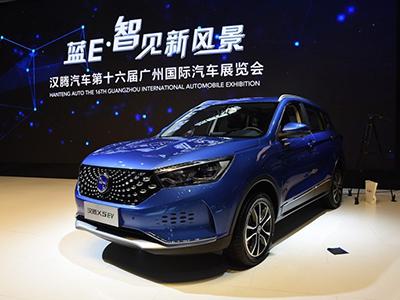 售18.98万起  汉腾X5 EV广州车展正式上市