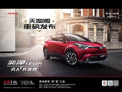 售16.28万起 丰田奕泽IZOA新增车型上市