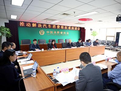 中消协:汽车产品/零部件投诉2万件/年