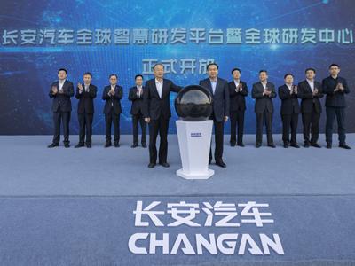 长安汽车全球研发中心正式启用8年43亿大手笔构筑研发高地
