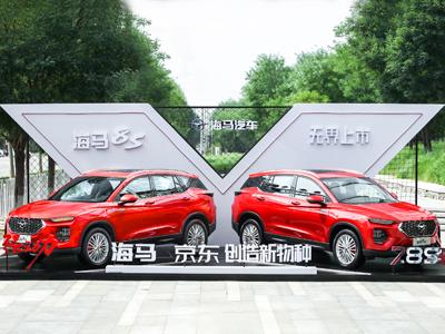 海马8S正式上市 售价7.99万-12.59万