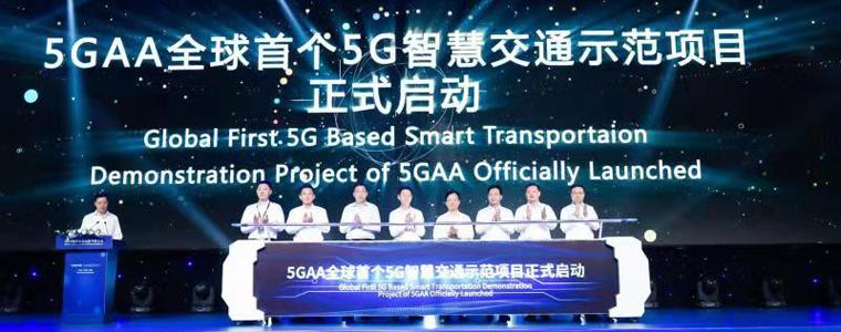 全球首个5G智慧交通示范项目明年落地嘉定  将实现车/人/路信息实时交互