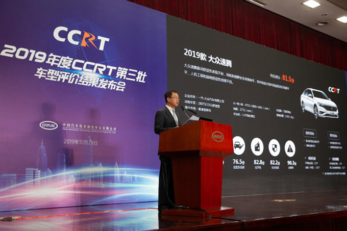 2019年度CCRT第三批車型評價結果正式發布