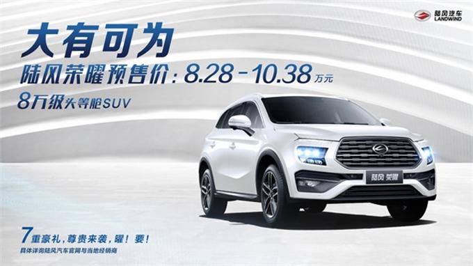 陆风荣曜开启预售  预售价格8.28万-10.38万