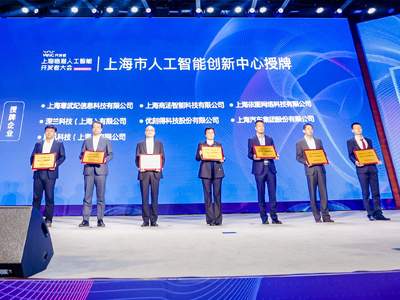 制造业唯一  上汽集团摘得上海市人工智能创新中心牌照