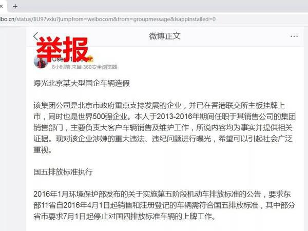 网曝北京某车企为清库存 涉嫌改铭牌、排放造假