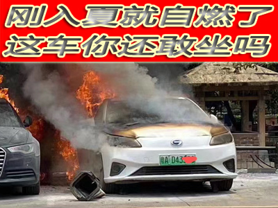 刚入夏就自燃了 这电动车你还敢坐吗?