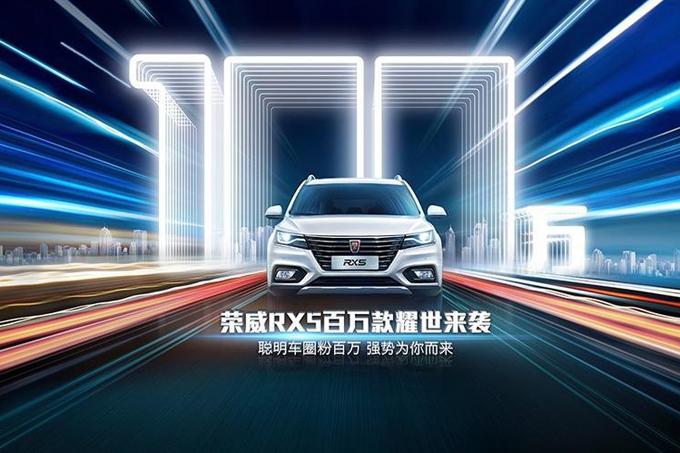 荣威RX5新增百万版车型售价9.98万-11.98万