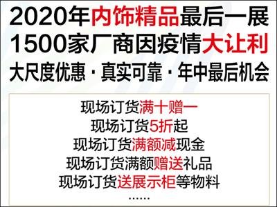 """千家内饰企业7月3-6日集体拼低价,决战""""2020最后一展"""""""