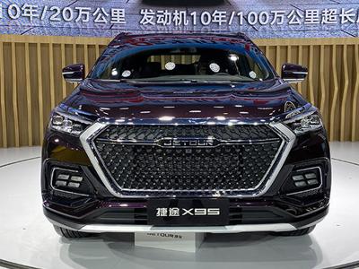 捷途X95热爱Pro版实车亮相成都车展