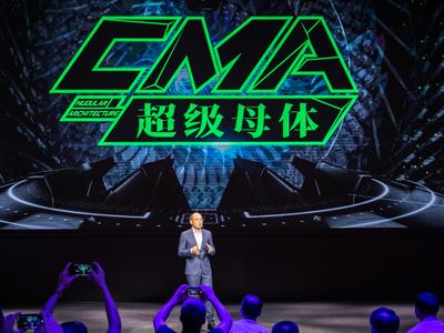 """吉利世界级模块化架构体系定名""""CMA超级母体"""""""