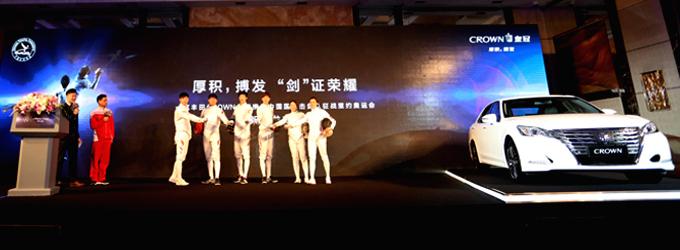 中国国家击剑队队员亮剑