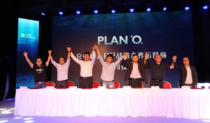 充电桩App和特来电等签约电亮中国第三季行动