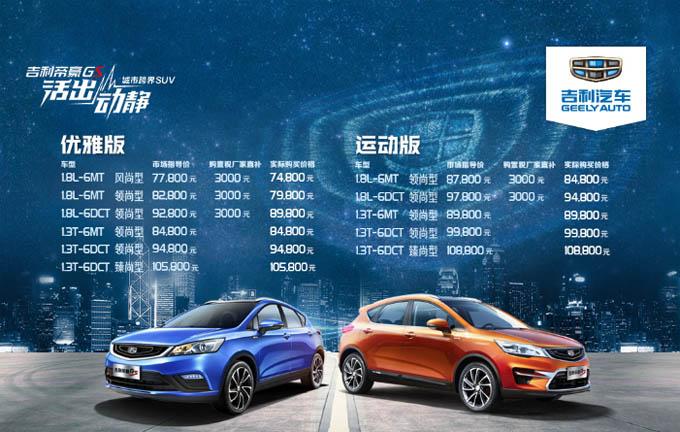 帝豪GS优雅版和运动版11款不同配置车型价格