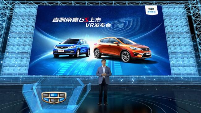 吉利汽车集团副总裁、销售公司总经理 林杰宣布帝豪GS上市