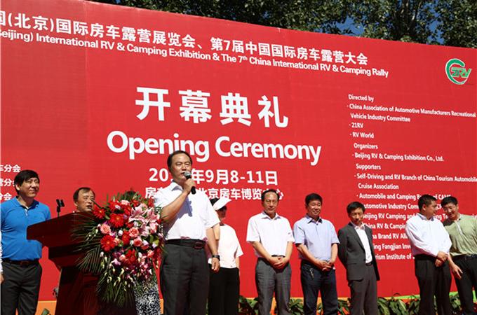 北京市旅游发展委员会主任宋宇宣布展览会正式开幕