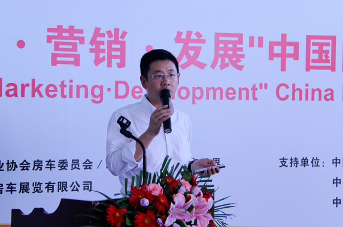 上汽大通董事长助理、房车业务部总监朱卫东先生在高峰论坛上发表主题演讲