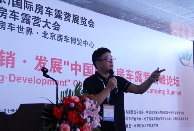 海姆国际房车(中国)销售公司总经理蒋宏先生在高峰论坛上发表主题演讲