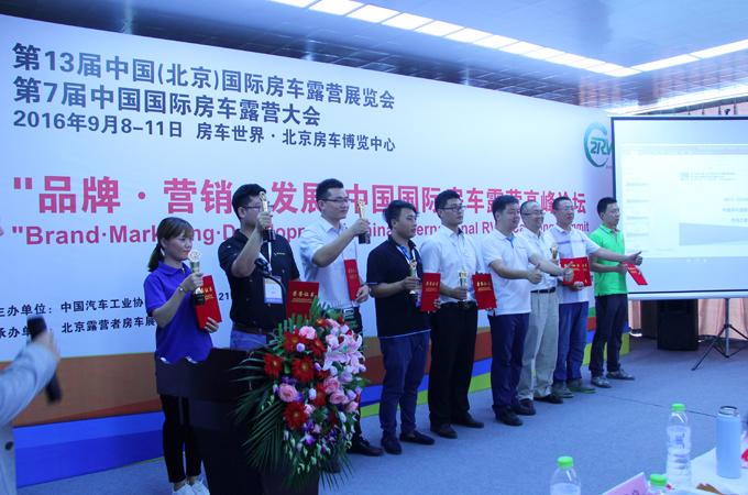 2015—2016年度中国房车露营行业年度销售之星