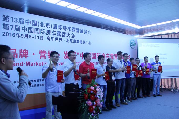 2015—2016年度中国房车露营行业年度市场之星