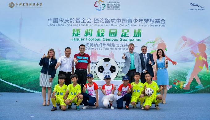 各方合作伙伴与小球员们共同见证2016年捷豹校园足球项目正式启动