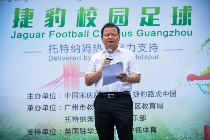 广州市教育局副局长吴强先生在2016捷豹校园足球启动仪式上致辞