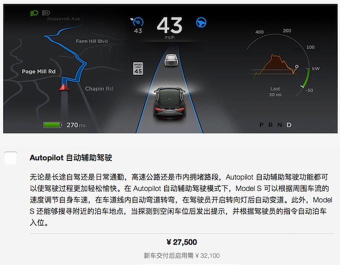特斯拉中国官网Autopilot系统选装价格,中文翻译从自动驾驶改为自动辅助驾驶特斯拉中国官网Autopilot系统选装价格,中文翻译从自动驾驶改为自动辅助驾驶。